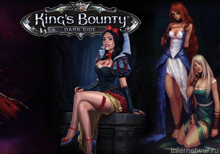kings bounty dark side прохождение