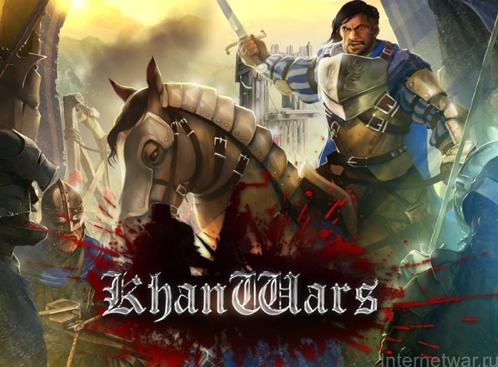 княжеские войны онлайн игра