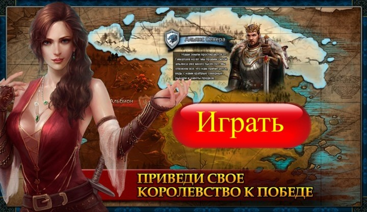 game-of-empire-6