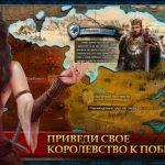 Часть 1. Игра империй