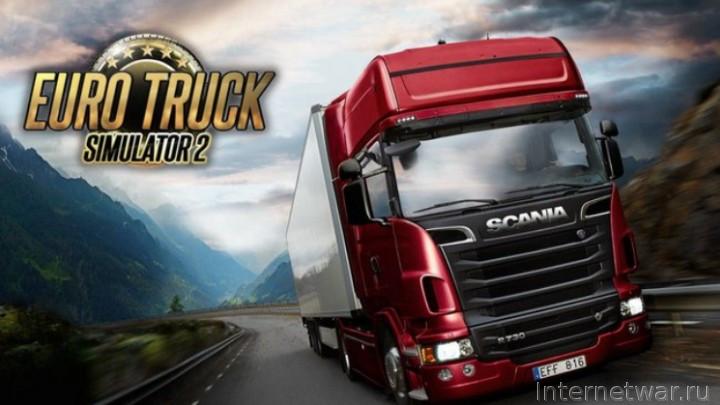 игра euro truck simulator 2 v
