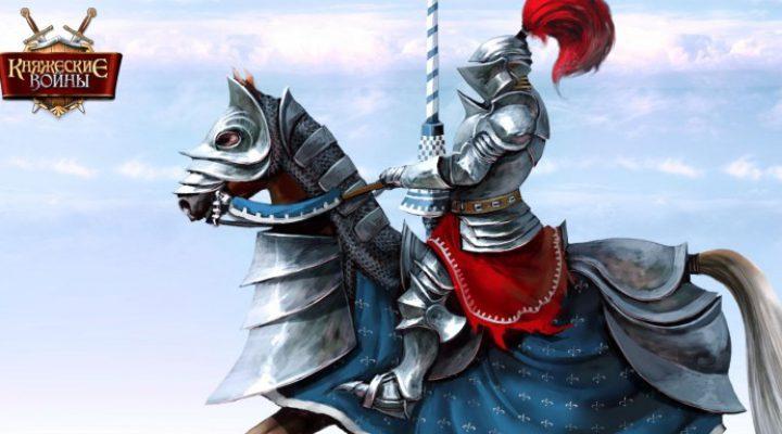 Часть 2. Княжеские войны X. Экономика