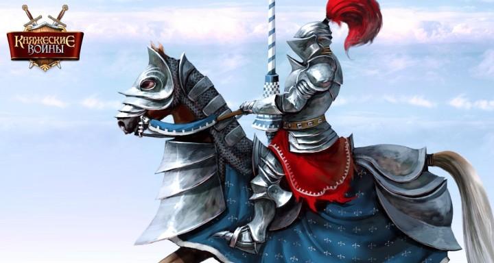 княжеские войны игра
