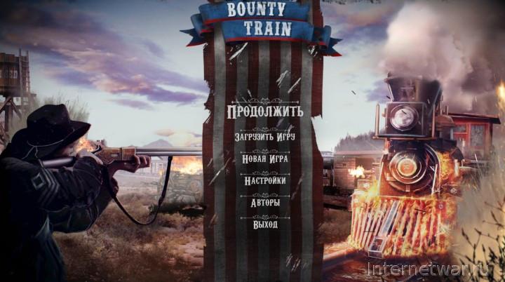 bounty train деньги