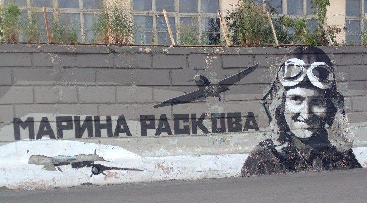 Марина Раскова как жертва «девочки-дизайнера»