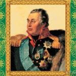 Ю. Степанов. 1812 год: Отечественная война. Кутузов. Бородино