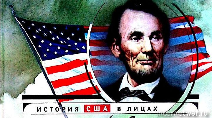 Р. Иванов. Авраам Линкольн и Гражданская война в США