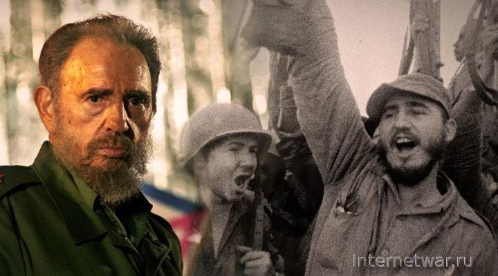Фидель Кастро. Моя жизнь