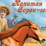 Л. Буссенар. Капитан Сорвиголова