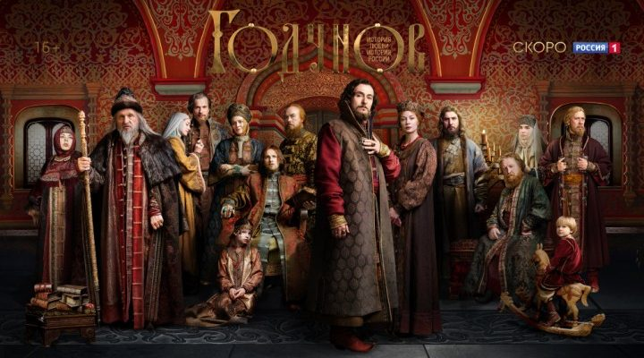 Сериал «Годунов» — рецензия