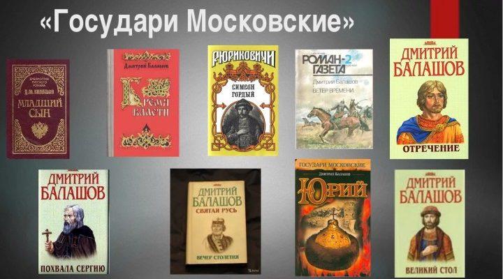 Д. Балашов. Государи Московские