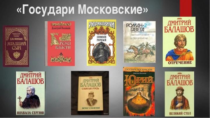 балашов государи московские