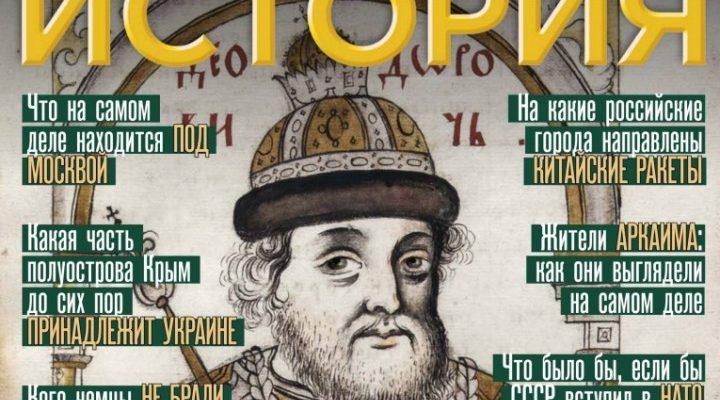 История от «Русской семерки», №1 2019