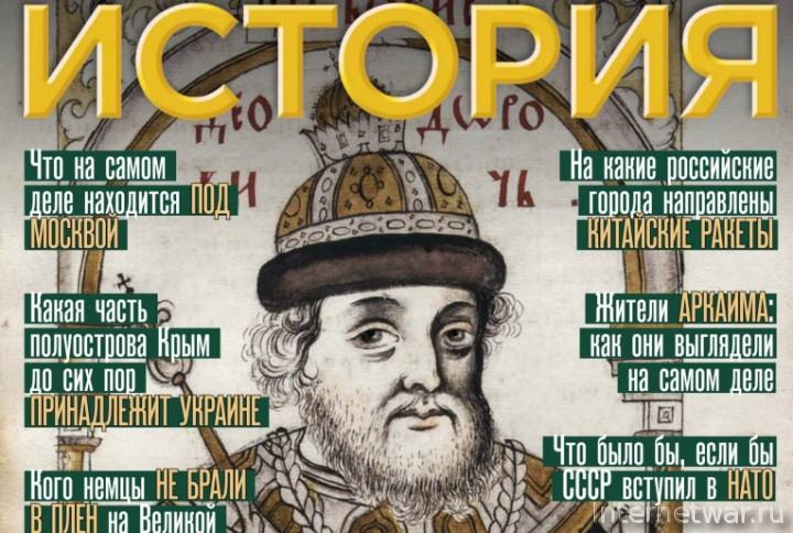 Журнал история от русской семерки 2019