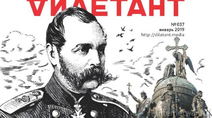 Журнал «Дилетант», №1 2019