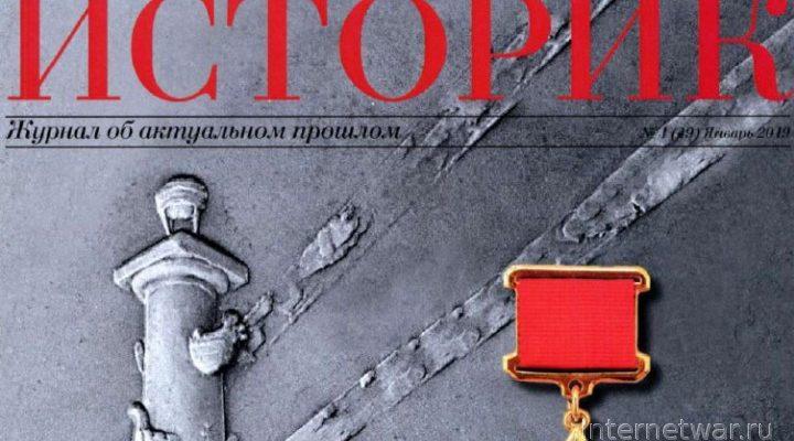 Журнал «Историк», №1 2019