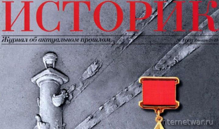 Журнал Историк 2019
