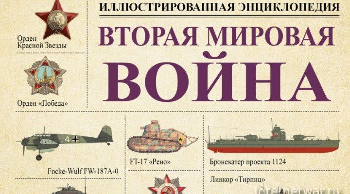 З. Бичанина, Д. Креленко. Вторая мировая война