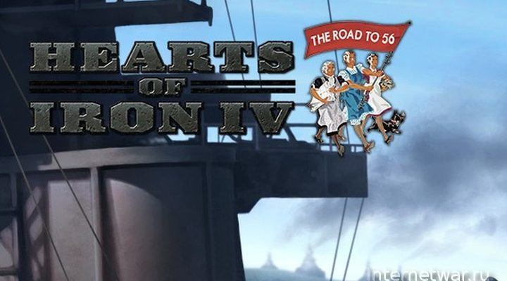 Road to 56 — мод для Hearts of Iron 4