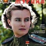 «Военно-исторический журнал», №3 2019