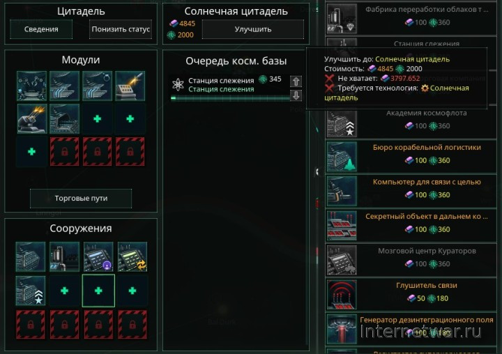мод для Stellaris