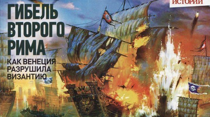 Журнал «Военная история», №2 2019
