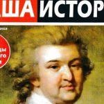 Журнал «Наша история», №2 2019