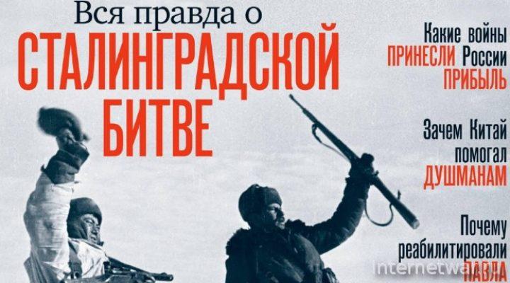 История от «Русской семерки», №2 2019