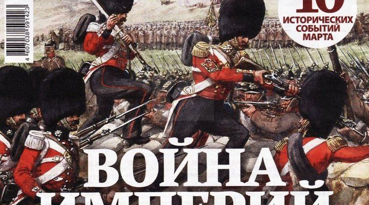 Журнал «Русская история», №3 2019