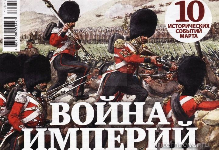 журнал русская история