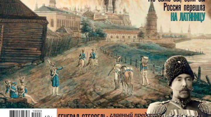 История от «Русской семерки», №3 2019