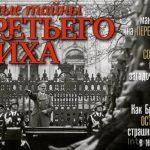 История от «Русской семерки», №4 2019