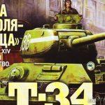 Журнал «Военная история», №3 2019