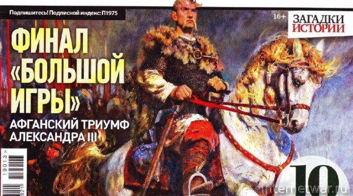 Журнал «Военная история», №4 2019