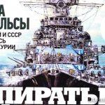 Журнал «Военная история», №5 2019