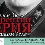 История от «Русской семерки», №6 2019