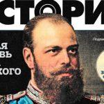 Журнал «Русская история», №6 2019