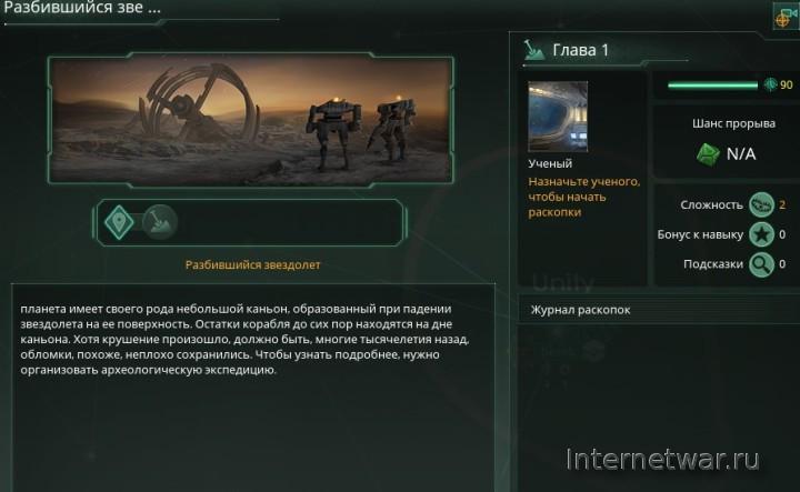 DLC для Stellaris