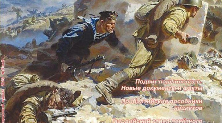 «Военно-исторический журнал», №5 2019