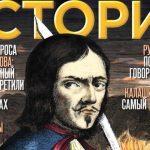 История от «Русской семерки», №7-8 2019