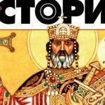 Журнал «Русская история», №7 2019