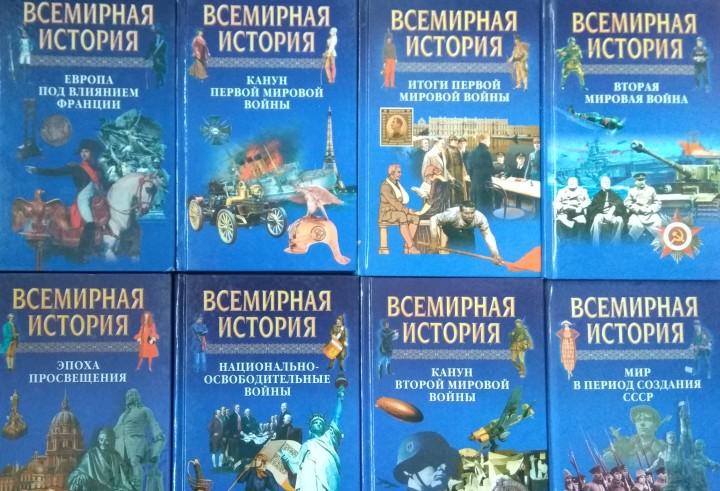 всемирная история в 24 томах