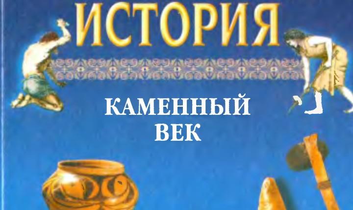 всемирная история в 24 томах каменный век