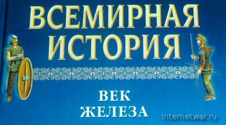 Всемирная история в 24 томах. Том 3. Век железа