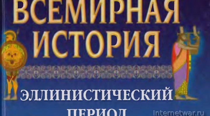 Всемирная история в 24 томах. Том 4. Эллинистический период