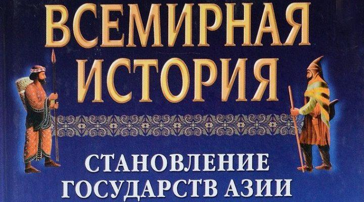 Всемирная история в 24 томах. Том 5. Становление государств Азии