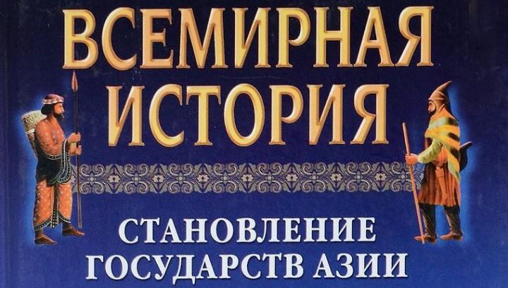 всемирная история в 24 томах становление государств азии
