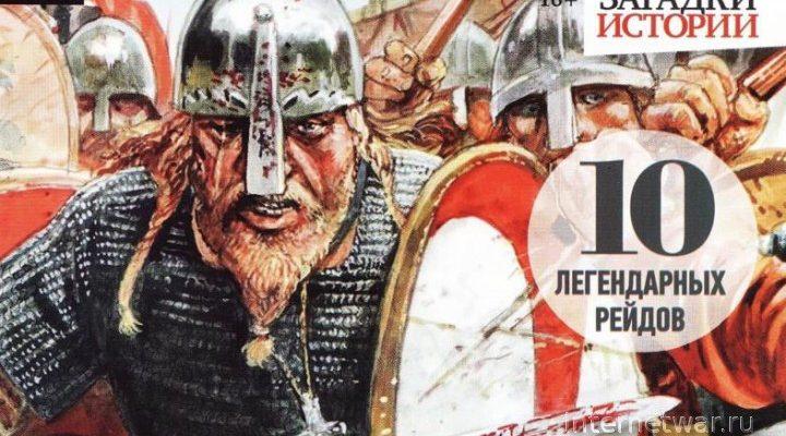 Журнал «Военная история», №9 2019