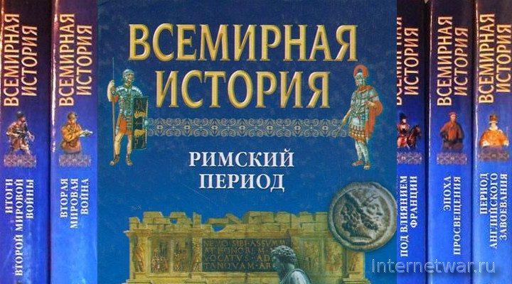 Всемирная история в 24 томах. Том 6. Римский период