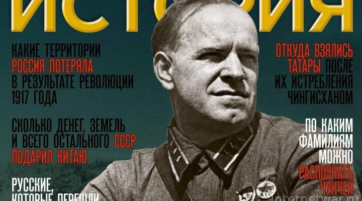 История от «Русской семерки», №9 2019